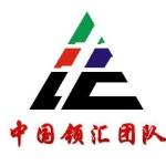 中国领汇团队